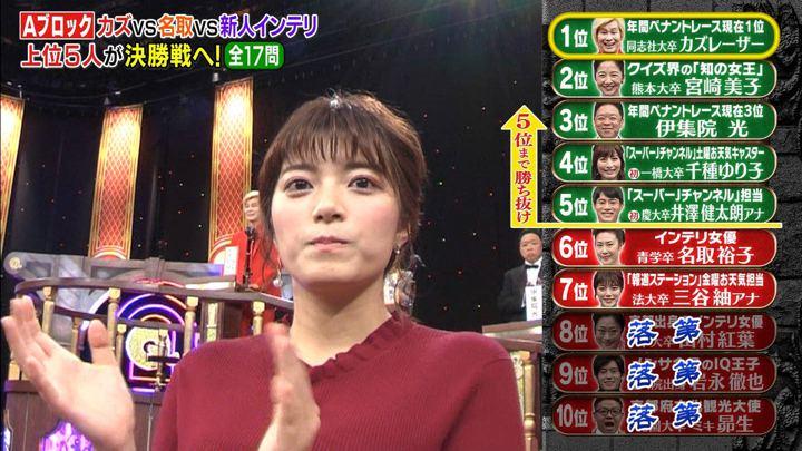 2018年11月26日三谷紬の画像31枚目
