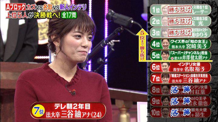 2018年11月26日三谷紬の画像32枚目