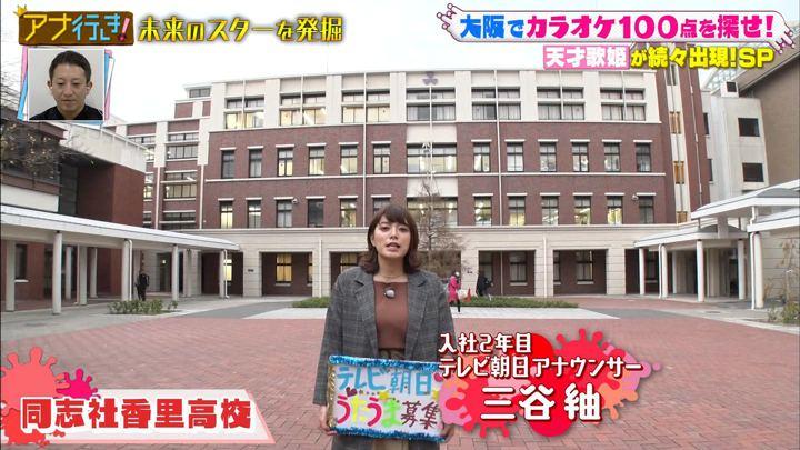 2018年12月05日三谷紬の画像01枚目