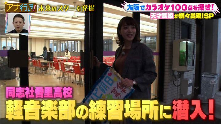 2018年12月05日三谷紬の画像02枚目