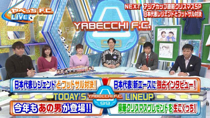 2018年12月23日三谷紬の画像02枚目