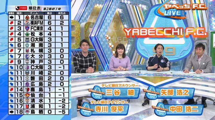 2019年03月03日三谷紬の画像03枚目