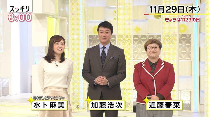 2018年11月29日水卜麻美の画像02枚目