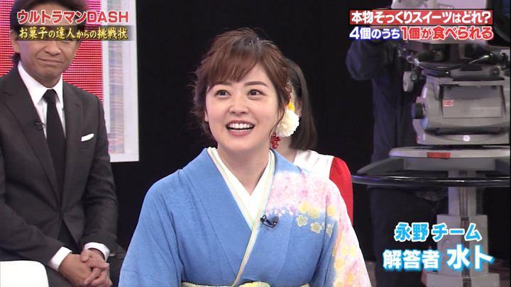 2019年01月01日水卜麻美の画像01枚目