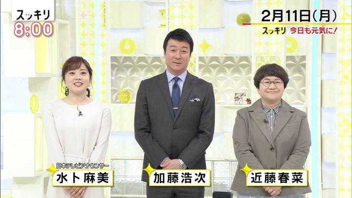2019年02月11日水卜麻美の画像01枚目