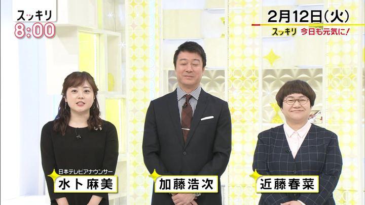 2019年02月12日水卜麻美の画像01枚目
