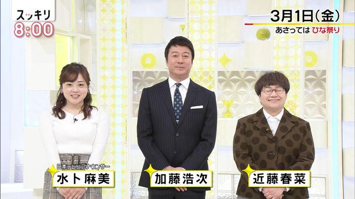 2019年03月01日水卜麻美の画像03枚目