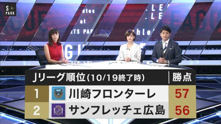 2018年10月20日宮司愛海の画像09枚目