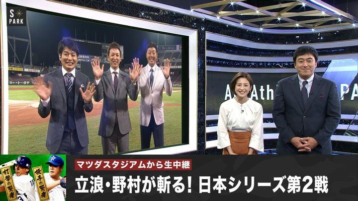 2018年10月28日宮司愛海の画像01枚目