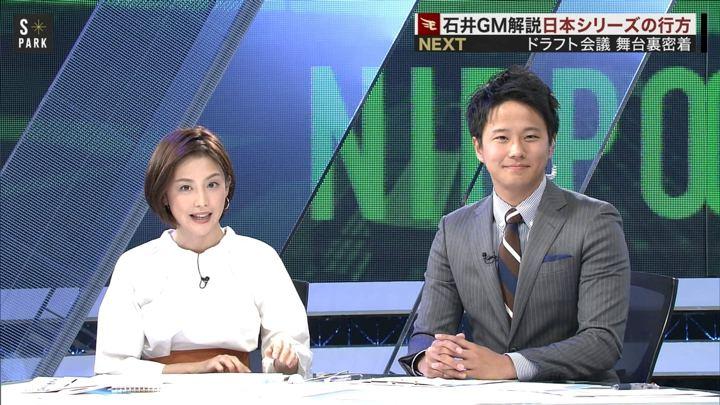 2018年10月28日宮司愛海の画像08枚目