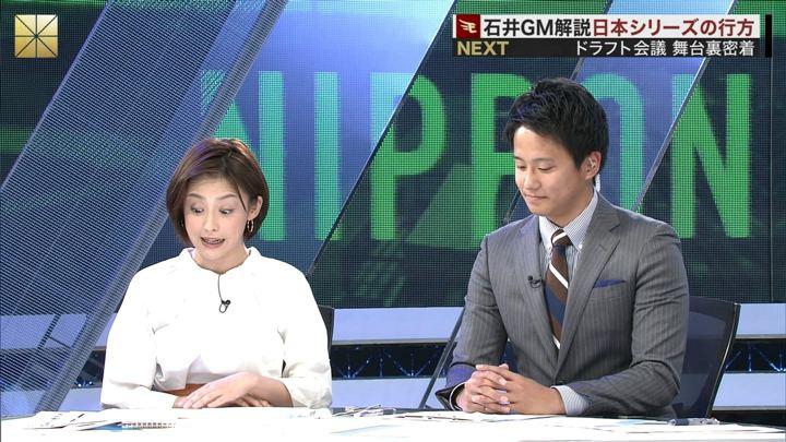 2018年10月28日宮司愛海の画像09枚目