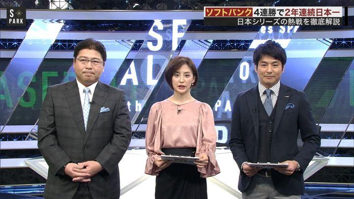 2018年11月03日宮司愛海の画像04枚目