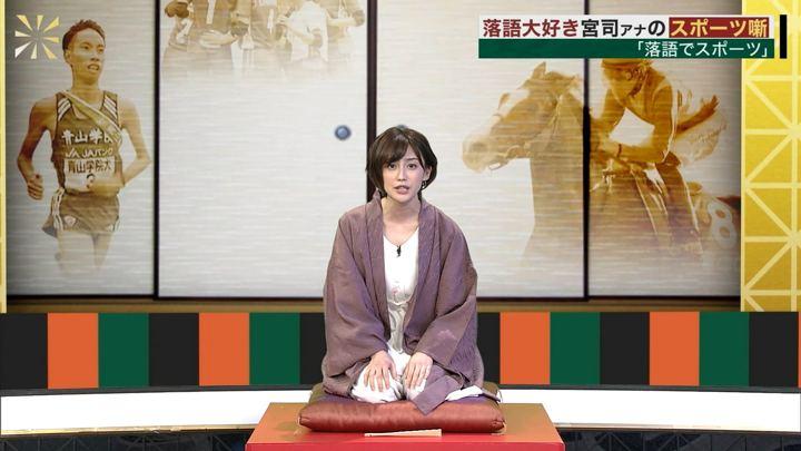 2018年11月04日宮司愛海の画像27枚目