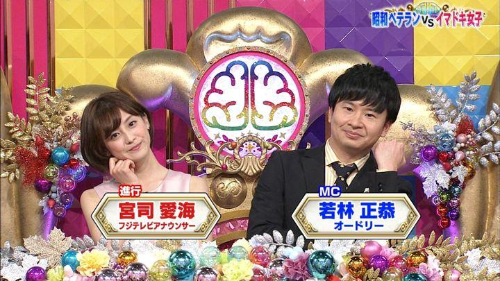宮司愛海 潜在能力テスト (2018年11月06日放送 27枚)