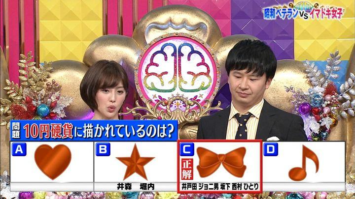 2018年11月06日宮司愛海の画像06枚目