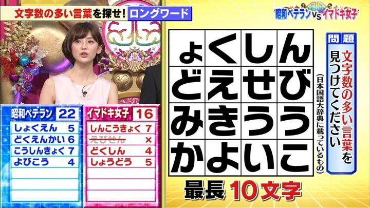 2018年11月06日宮司愛海の画像12枚目