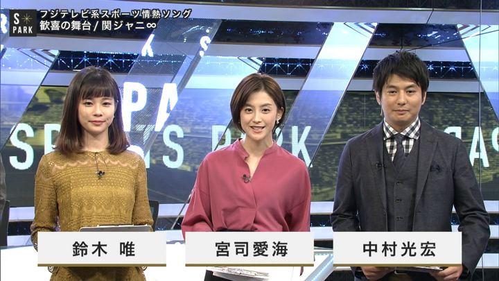 2018年11月10日宮司愛海の画像05枚目