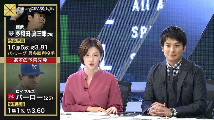 2018年11月10日宮司愛海の画像11枚目