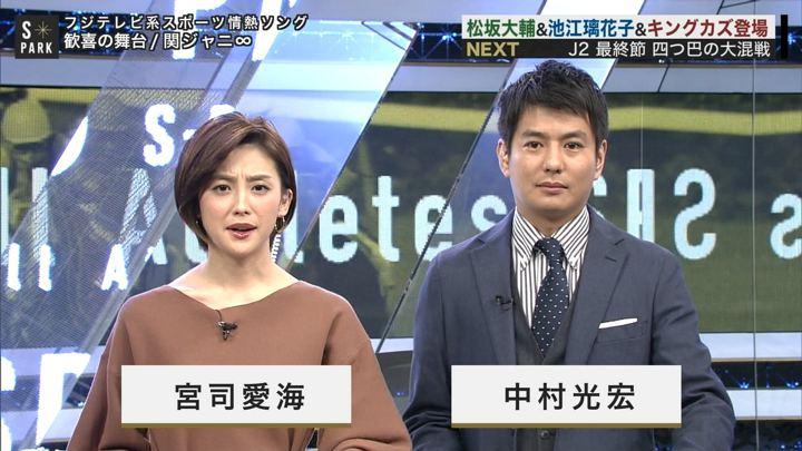 2018年11月17日宮司愛海の画像02枚目