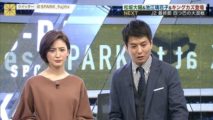 2018年11月17日宮司愛海の画像03枚目