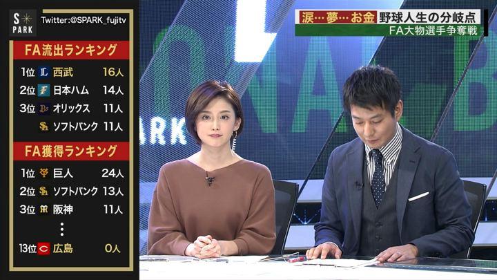 2018年11月17日宮司愛海の画像09枚目
