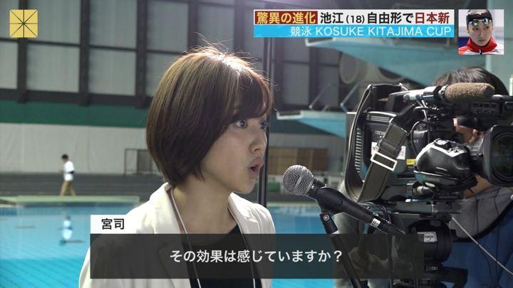2018年11月18日宮司愛海の画像06枚目