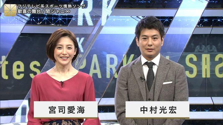 2018年11月18日宮司愛海の画像07枚目