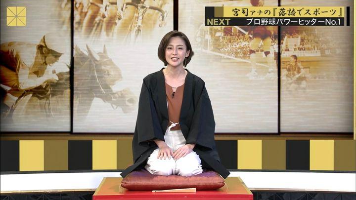 2018年11月25日宮司愛海の画像04枚目