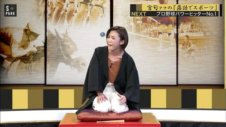 2018年11月25日宮司愛海の画像05枚目