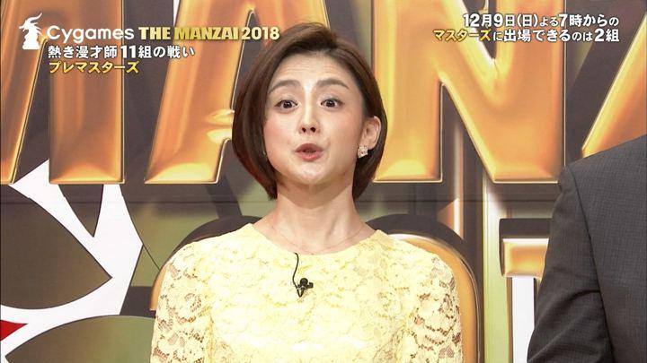2018年12月01日宮司愛海の画像03枚目