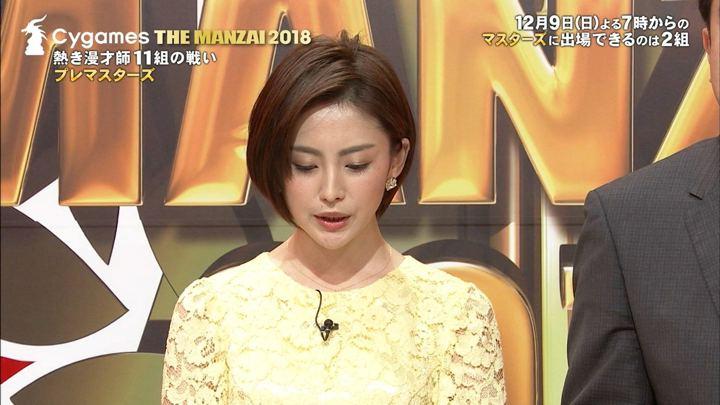 2018年12月01日宮司愛海の画像05枚目