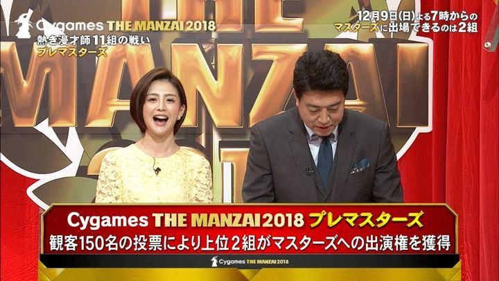 2018年12月01日宮司愛海の画像06枚目