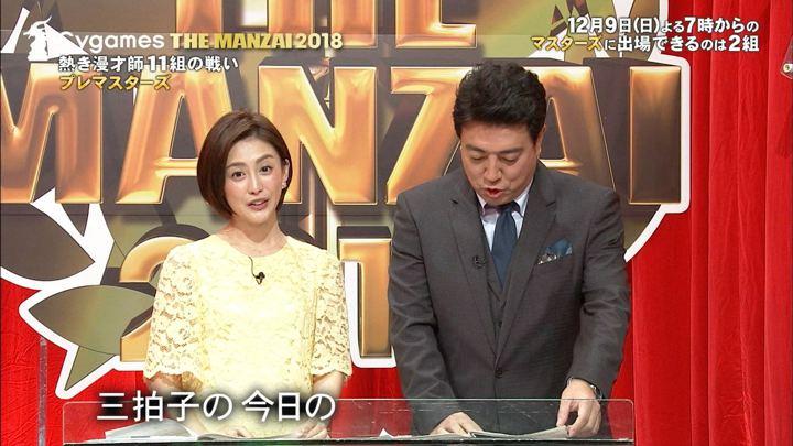 2018年12月01日宮司愛海の画像11枚目