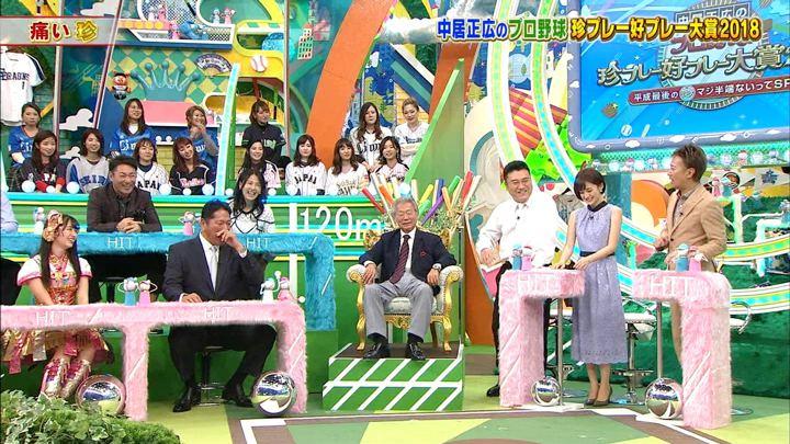 2018年12月08日宮司愛海の画像03枚目