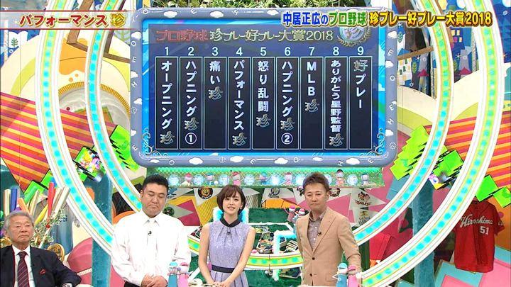 2018年12月08日宮司愛海の画像09枚目