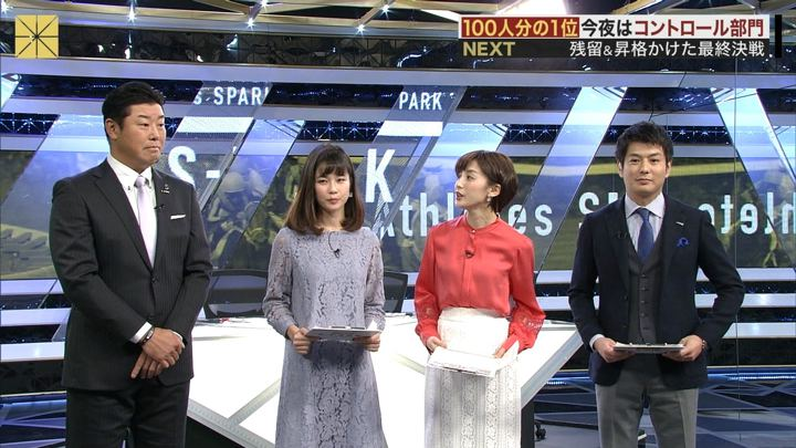 2018年12月08日宮司愛海の画像27枚目