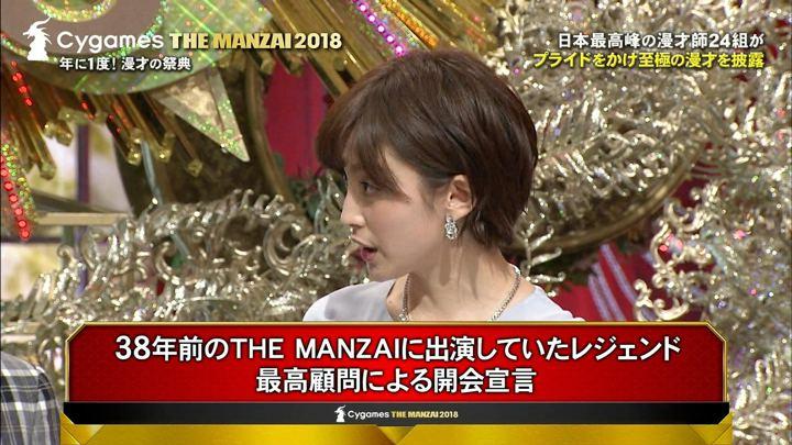 2018年12月09日宮司愛海の画像02枚目
