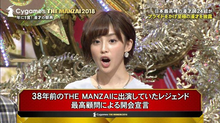2018年12月09日宮司愛海の画像03枚目