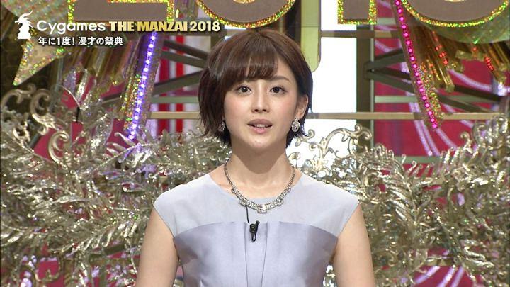 宮司愛海 THE MANZAI 2018 (2018年12月09日放送 10枚)