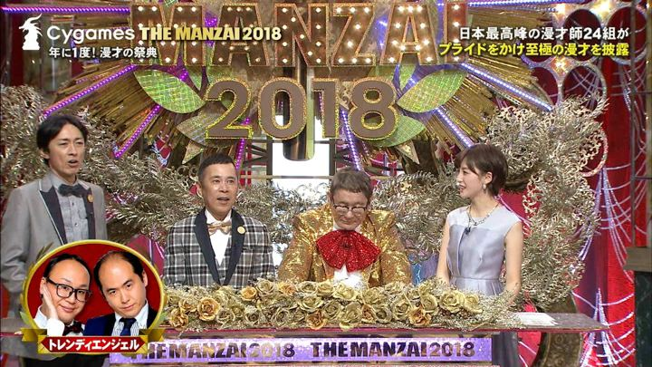 2018年12月09日宮司愛海の画像08枚目