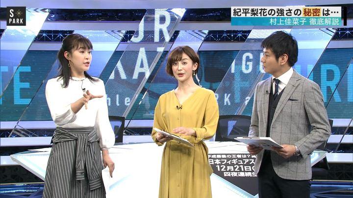 2018年12月09日宮司愛海の画像24枚目