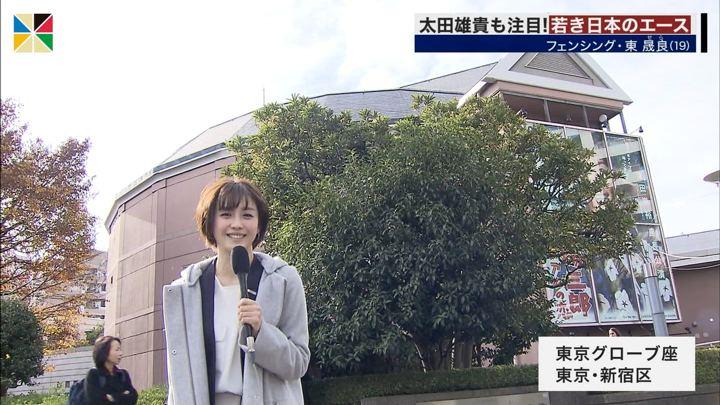 2018年12月09日宮司愛海の画像28枚目