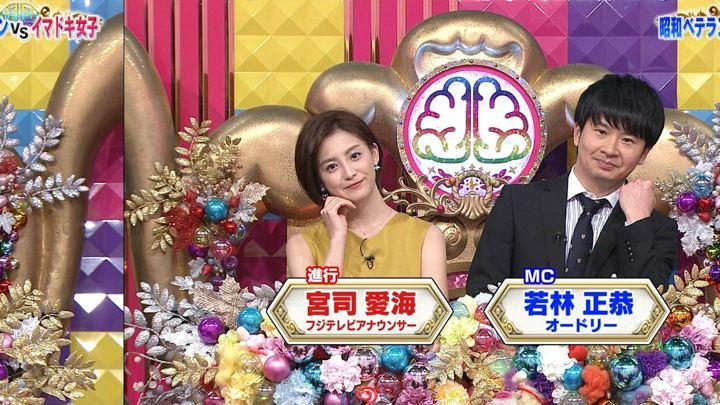 宮司愛海 潜在能力テスト (2018年12月11日放送 21枚)