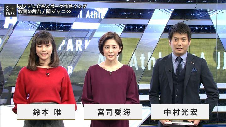 2018年12月15日宮司愛海の画像02枚目