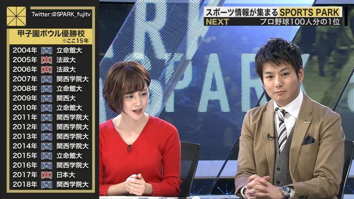 2018年12月16日宮司愛海の画像19枚目