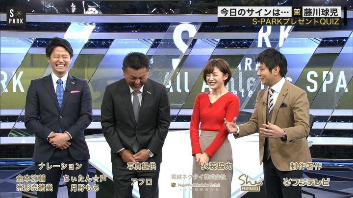 2018年12月16日宮司愛海の画像23枚目