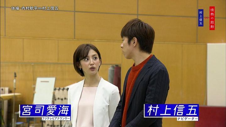 2018年12月30日宮司愛海の画像03枚目