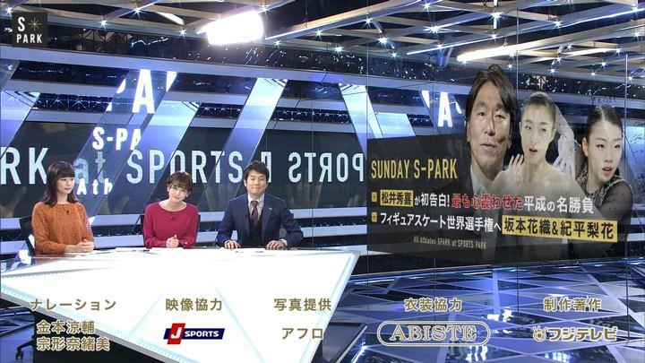 2019年01月05日宮司愛海の画像11枚目