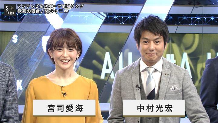 2019年01月06日宮司愛海の画像04枚目