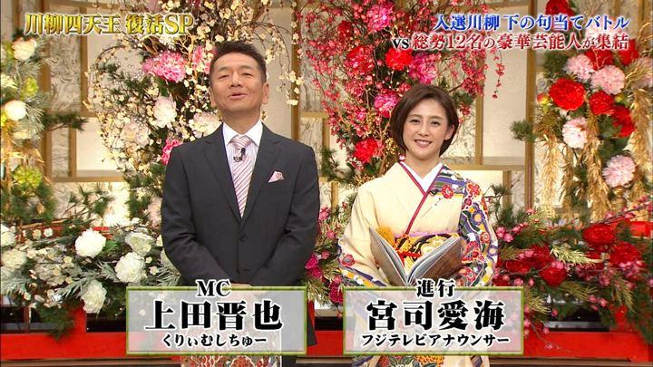 宮司愛海 今夜はナゾトレ特別版川柳SP (2019年01月08日放送 12枚)